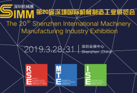 SIMM2019 20th Shenzhen International Machinery Manufacturing Industry Exhibition
