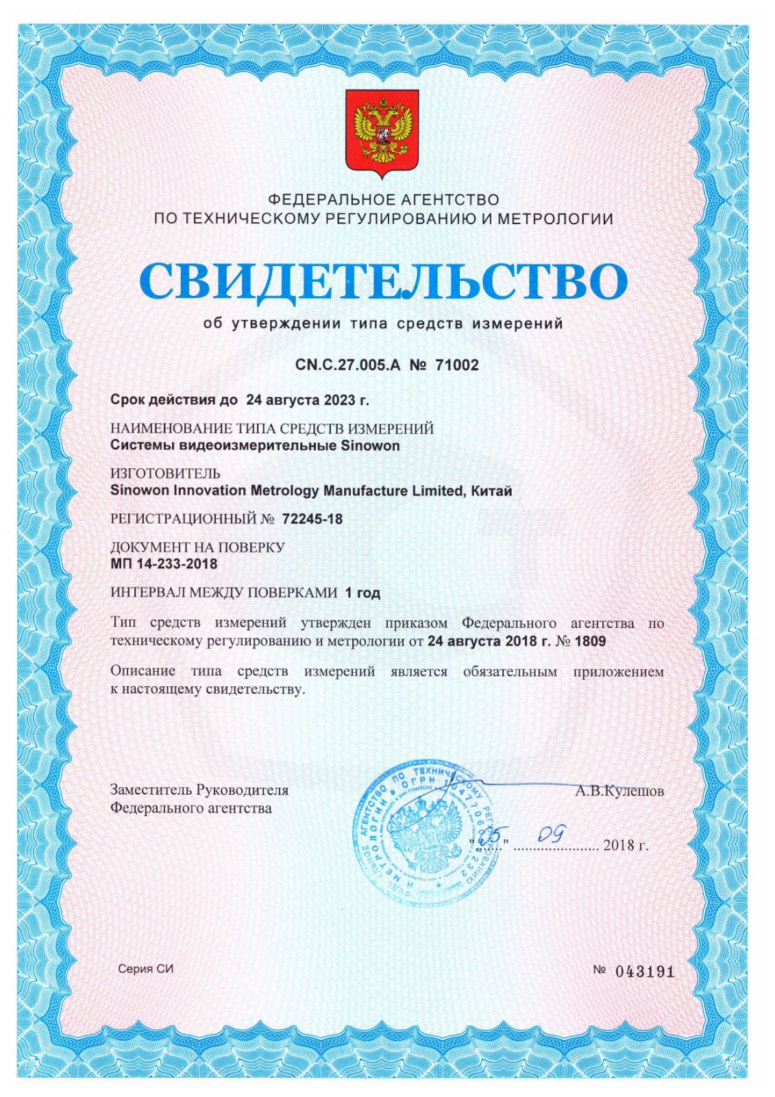 Russian Gost certificate